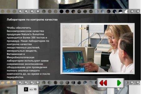 Роль БАД NSP в профилактике и лечении различных заболеваний