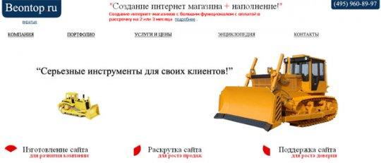Четыре шага к созданию интернет магазина для поисковых систем, хотете узнать больше, тогда кликните - www.beontop.ru.