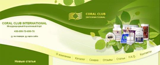 БАД Кораллового Клуба для очищения организма